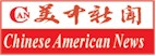 ��s�D Chinese American News